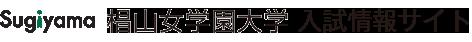 椙山女学園大学 入試情報サイト