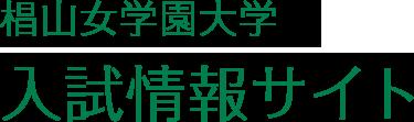 椙山女学園大学入試情報サイト